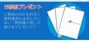 【ご参加プレゼント】ご参加の方にもれなく 資料請求には含まれていない「特別施工例」の冊子をプレゼント!!